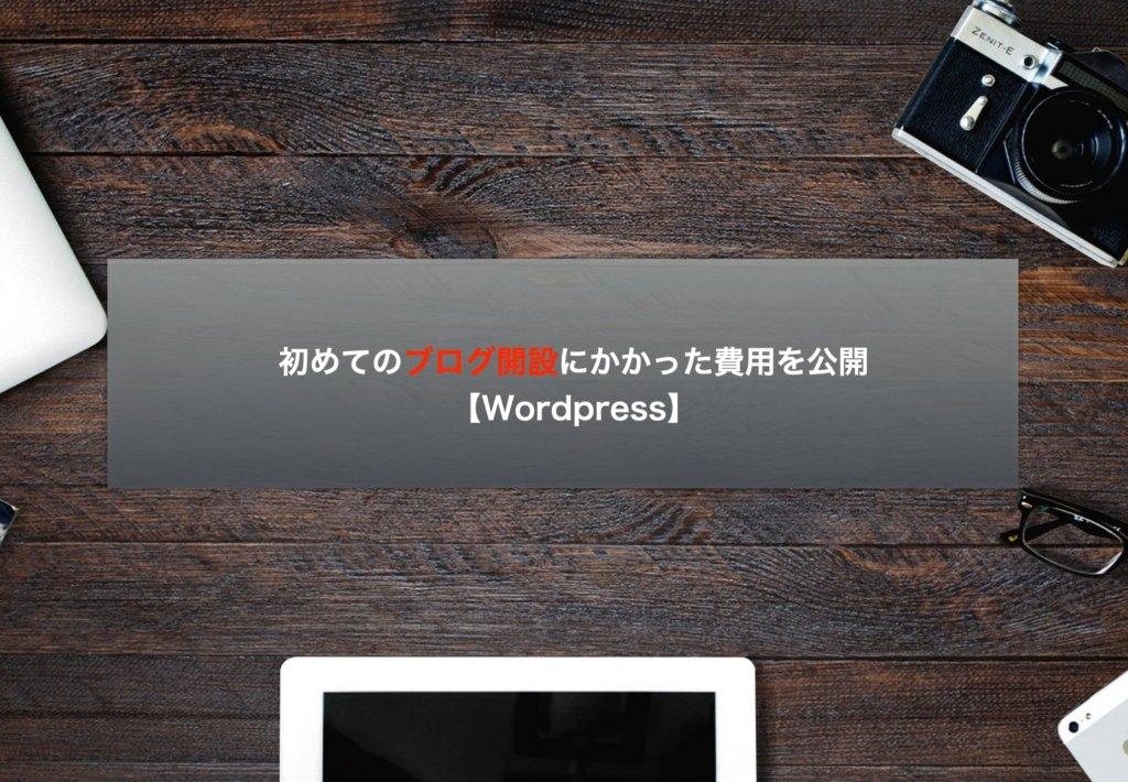 初めてのブログ開設にかかった費用を公開【Wordpress】