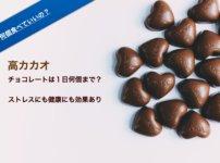 高カカオチョコレートは一日何個まで?ストレスにも健康にも効果あり