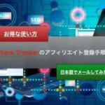 【お得な使い方】Rank Trackerのアフィリエイト登録手順