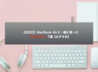 MacBook-air-2020-accessory