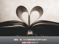 【厳選5冊】ブログ記事の書き方が学べる本と知識を定着させるコツ