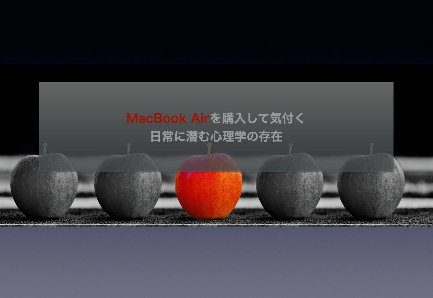 macbookairを購入,日常に潜む心理学