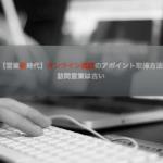 【営業新時代】オンライン面談のアポイント取得方法、訪問営業は古い