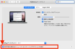 ipadをmacbookのサブディスプレイにする