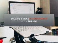 【KKaMM】折りたたみノートパソコンスタンドをレビュー【腰痛対策】