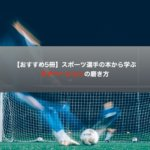 【おすすめ5冊】スポーツ選手の本から学ぶモチベーションの磨き方