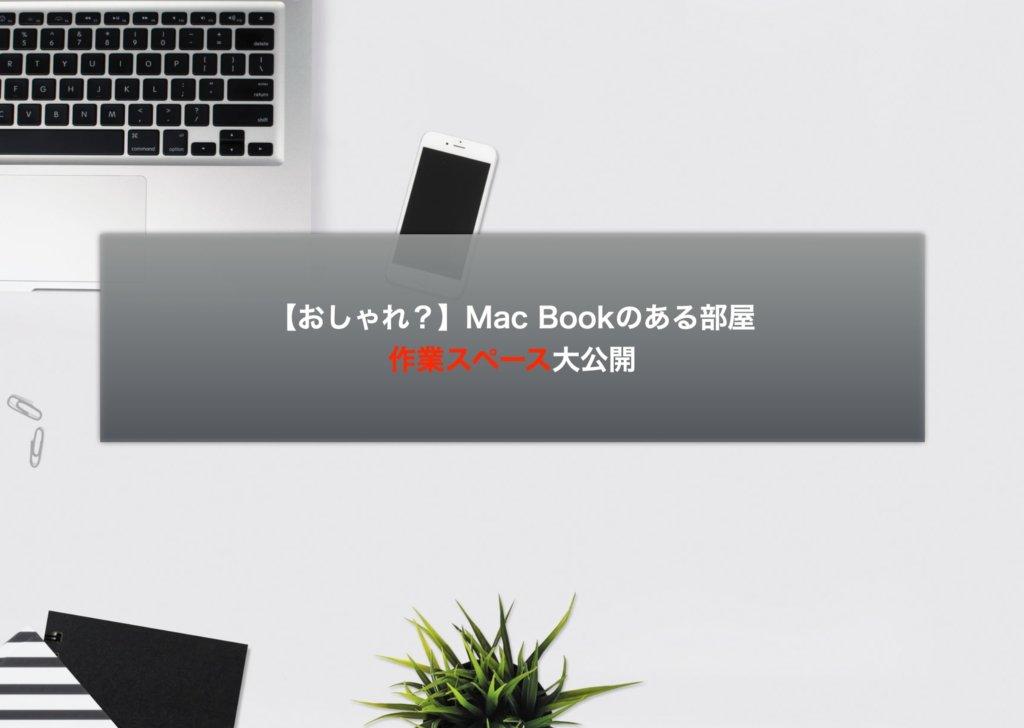 Mac Bookのあるおしゃれな部屋