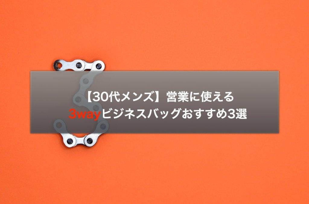 【30代メンズ】営業に使える3wayビジネスバッグおすすめ3選