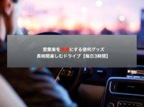 営業車を快適にする便利グッズ、長時間楽しむドライブ