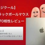 MacとトラックボールマウスSW-M570相性レビュー【ロジクール】