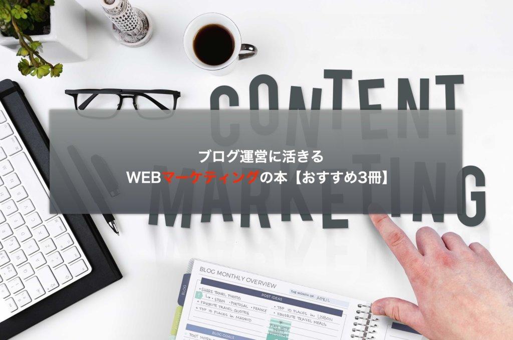 ブログ運営に活きるWEBマーケティングの本【おすすめ3冊】