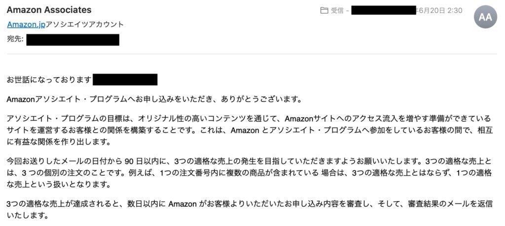 Amazonアソシエイトの適格販売