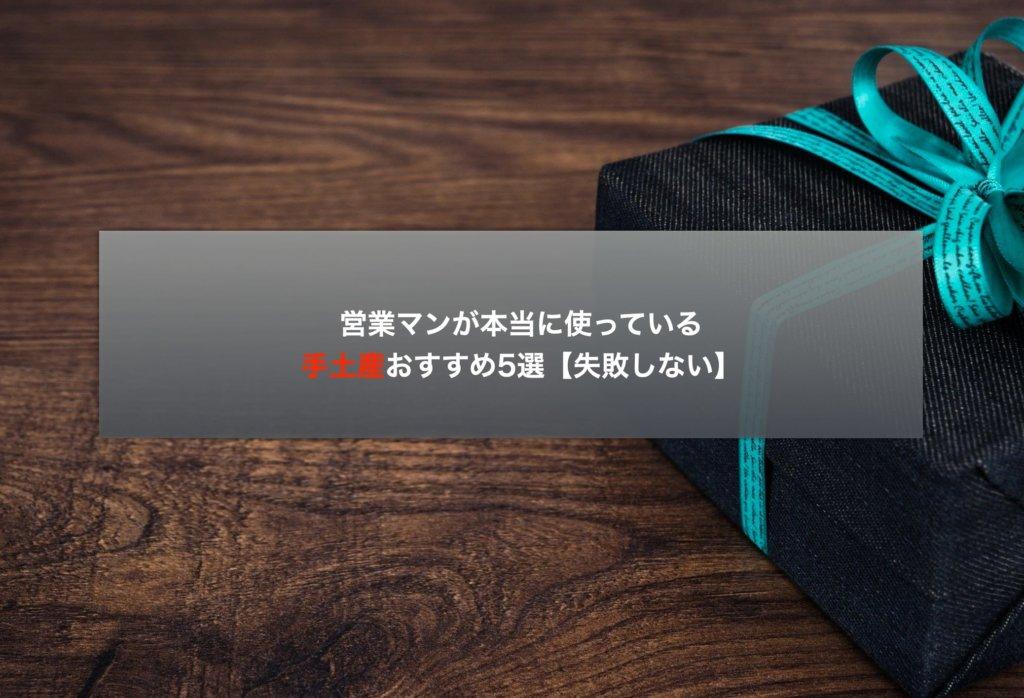 営業マンが本当に使っている手土産おすすめ5選【失敗しない】