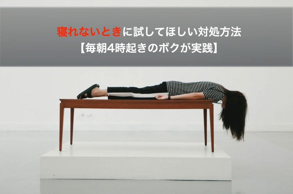寝れないときに試してほしい対処方法【毎朝4時起きのボクが実践】