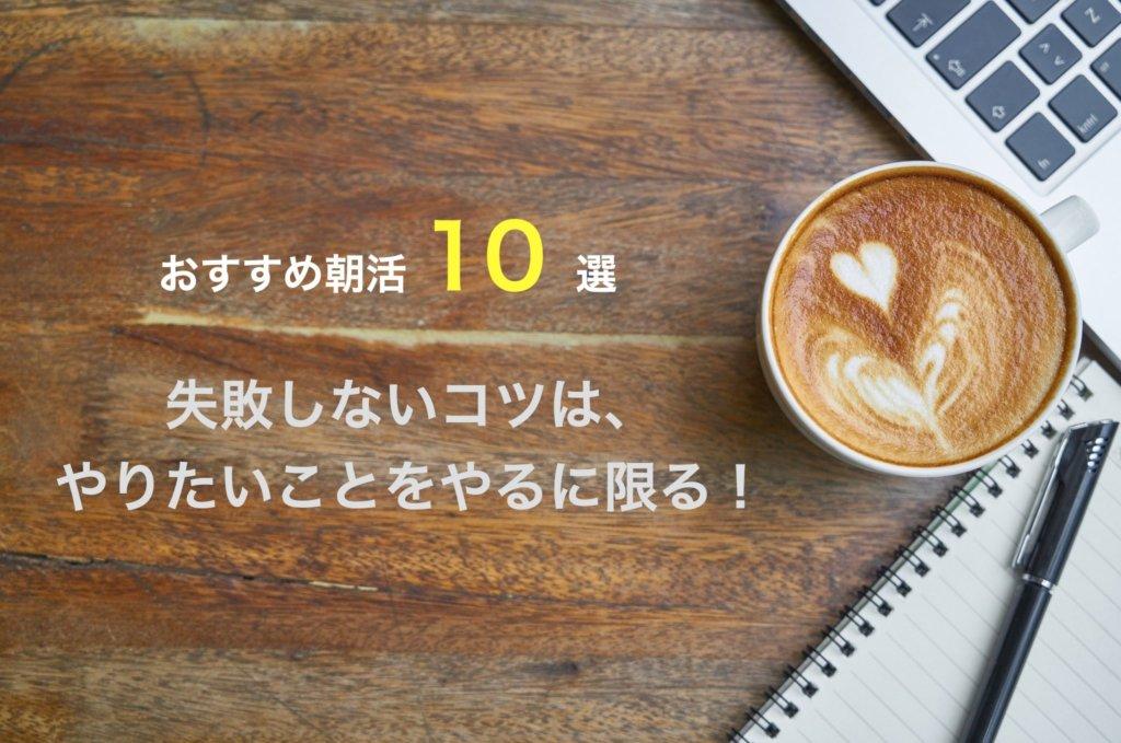 【おすすめ朝活10選】失敗しないコツは、やりたいことをやるに限る!