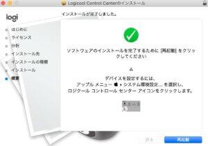 Macでのロジクールトラックボールの設定