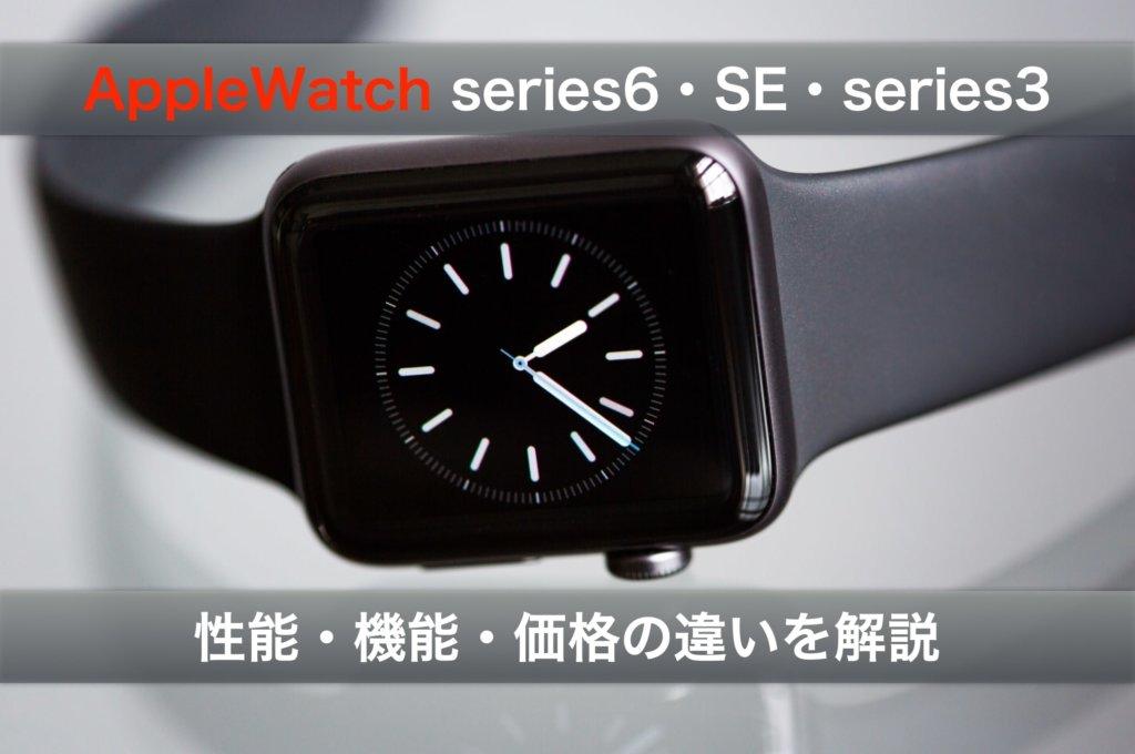 AppleWatch series6とSE、3の違いをまとめ