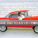 【使い方&レビュー】JAPAN AVE. FMトランスミッターで車内を快適に