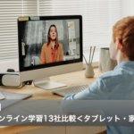 【推奨有】小学生オンライン学習13社比較<タブレット・家庭教師>
