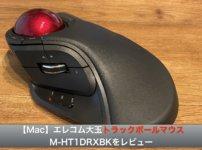 【Mac】エレコム大玉トラックボールマウスM-HT1DRXBKをレビュー