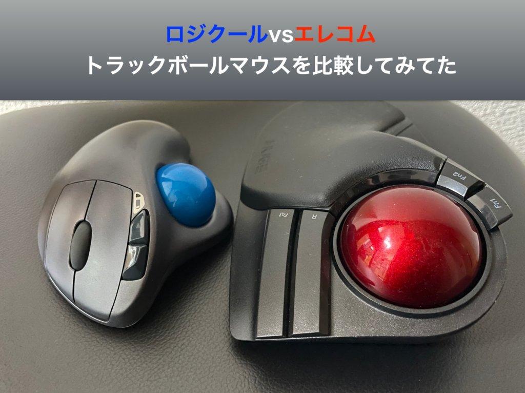 【ロジクールvsエレコム】トラックボールマウスを比較してみてた