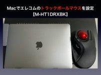 Macでエレコムのトラックボールマウスを設定【M-HT1DRXBK】