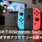 初めてのNintendo Switchおすすめアクセサリー8選+α
