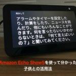 Amazon Echo Show5を使って分かった子供との活用法
