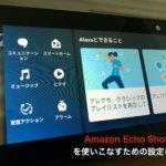 Amazon Echo Show5を使いこなすための設定を解説