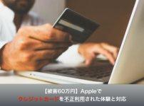 【被害60万円】Appleでクレジットカードを不正利用された体験と対応