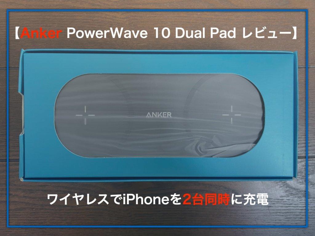 ワイヤレス充電【Anker PowerWave 10 Dual Pad レビュー】iPhoneを2台同時に充電