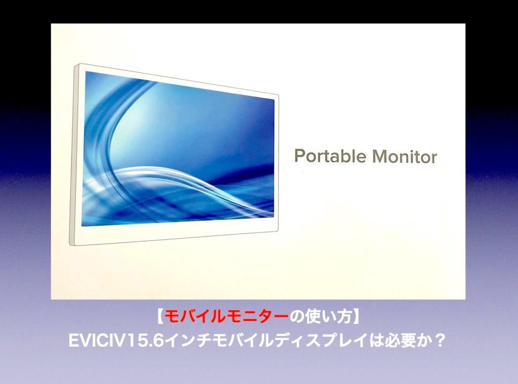 【モバイルモニターの使い方】EVICIV15.6インチモバイルディスプレイは必要か?【モバイルモニターの使い方】EVICIV15.6インチモバイルディスプレイは必要か?【モバイルモニターの使い方】EVICIV15.6インチモバイルディスプレイは必要か?【モバイルモニターの使い方】EVICIV15.6インチモバイルディスプレイは必要か?
