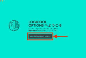 Logicool Optionsの使い方