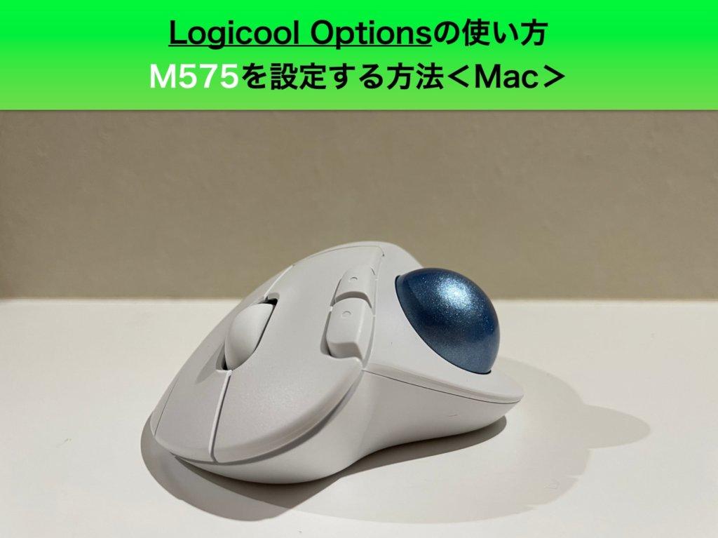 Logicool Optionsの使い方、M575を設定する方法<Mac>
