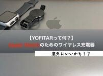 【YOFITAR?】Apple Watchのための持ち運びできるコンパクト充電器