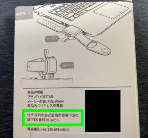 YOFITARのApple Watch用コンパクト充電器