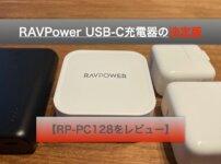 【RP-PC128レビュー】RAVPower USB-C充電器の決定版!!