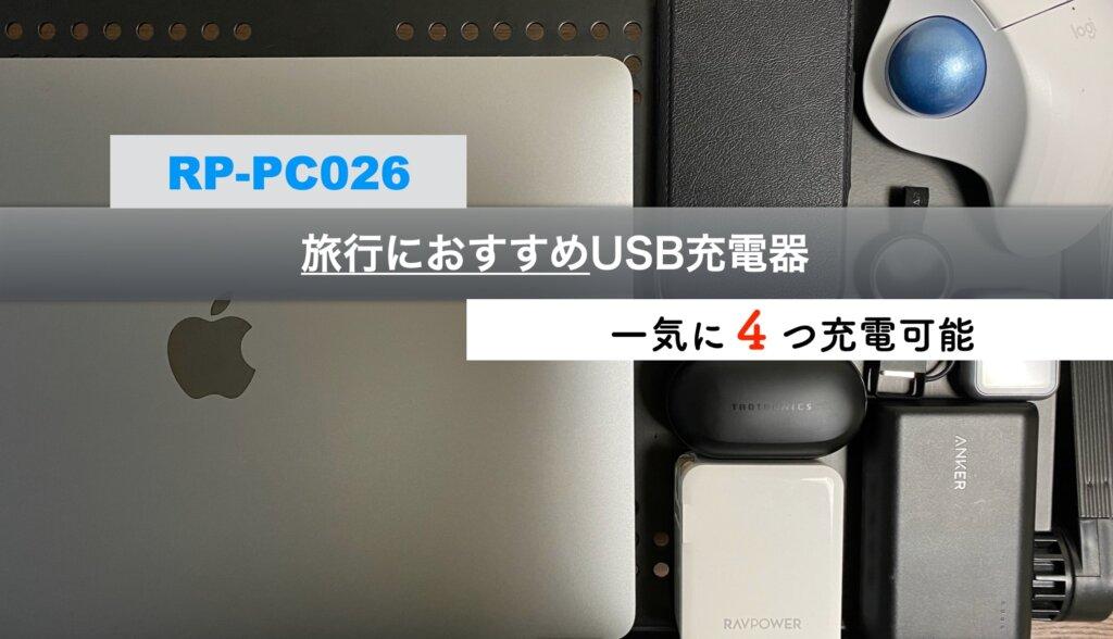 【RP-PC026】旅行におすすめUSB充電器、1台で4つ一気に充電