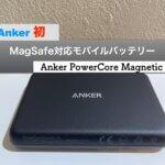 【MagSafe対応】Anker PowerCore Magnetic 5000をレビュー