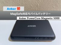 【MagSafe対応】Anker PowerCore Magnetic 5000をレビュー