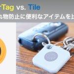 AirTag vs. Tile 忘れ物防止に便利なアイテムを比較