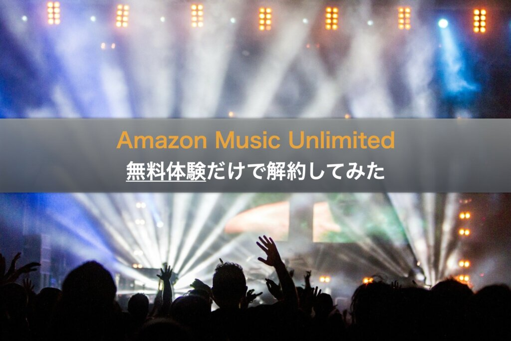 Amazon Music Unlimitedを無料体験だけで解約してみた