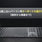 パソコン用キーボードの選び方