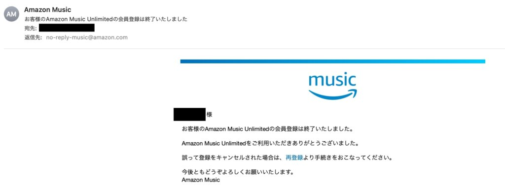 Amazon Music Unlimitedの無料体験だけで解約してみた