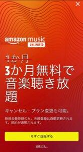 Amazon Music Unlimitedの無料体験に登録する方法