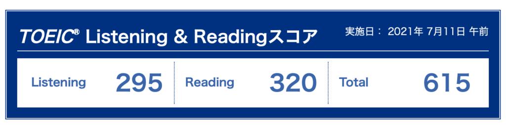 【たった1つ】TOEIC初心者の社会人がスコアアップした勉強法【600点への道のり】